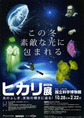 20141017_hikari.jpg